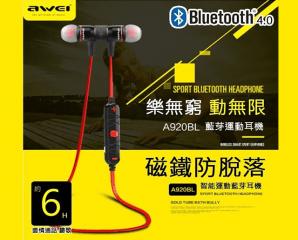 AWEI磁吸式運動藍芽耳機,限時5.4折,今日結帳再享加碼折扣