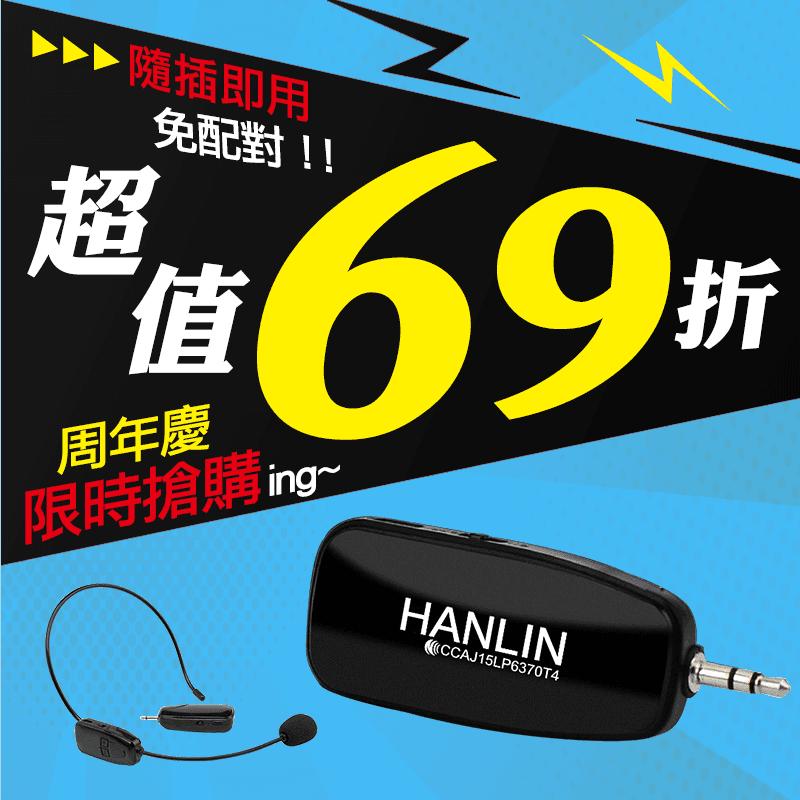 HANLIN 2.4G無線通用頭戴麥克風 2.4MIC,本檔全網購最低價!