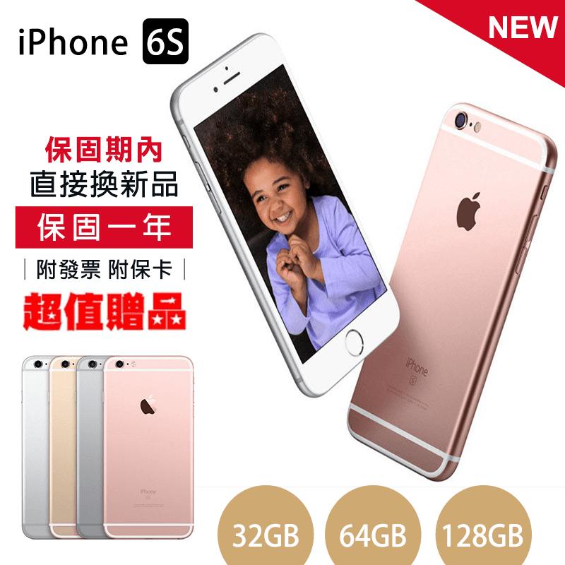 Apple iPhone6S 128G智慧手機,限時7.3折,請把握機會搶購!