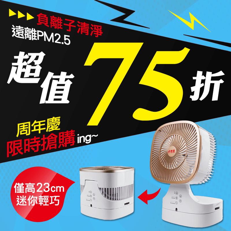 勳風3D負離子清淨創風機HF-B846DC,本檔全網購最低價!