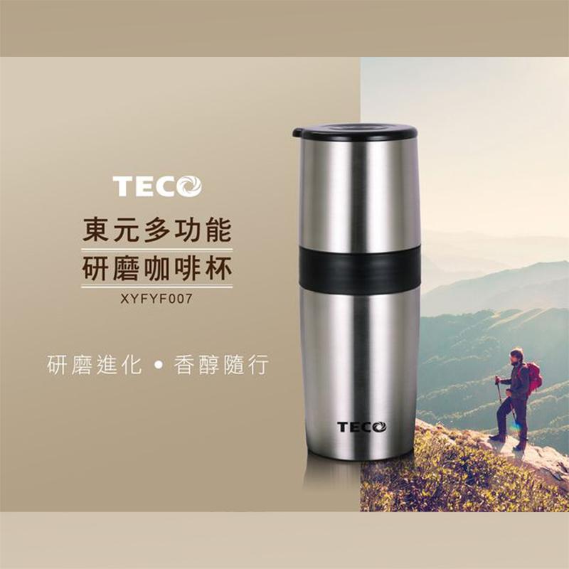 TECO 東元隨身手搖研磨咖啡杯XYFYF007,限時6.5折,請把握機會搶購!