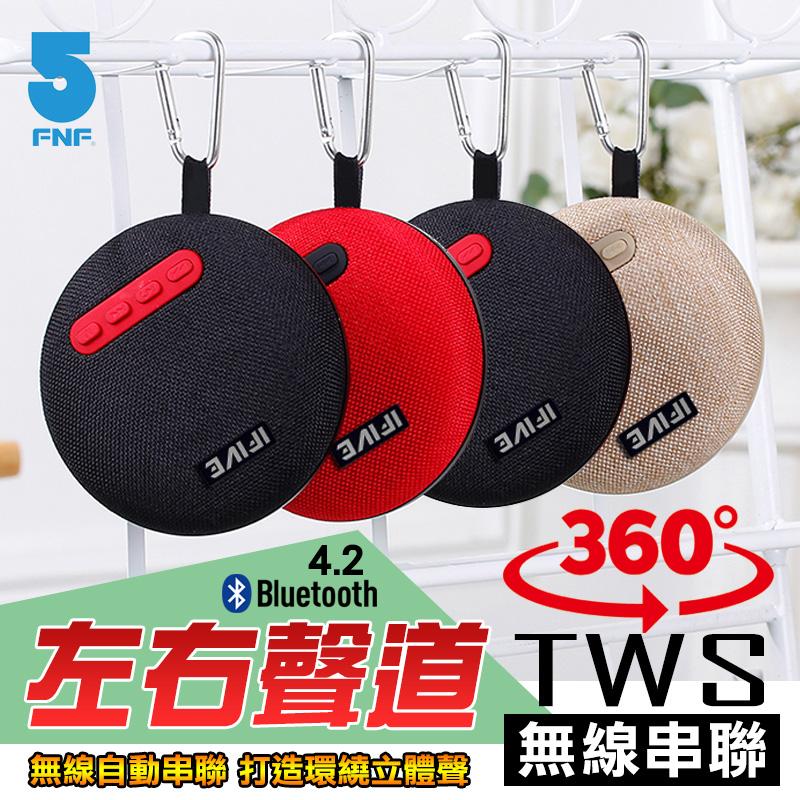 ifive TWS無線串聯藍牙喇叭if-TWS55,今日結帳再打85折!