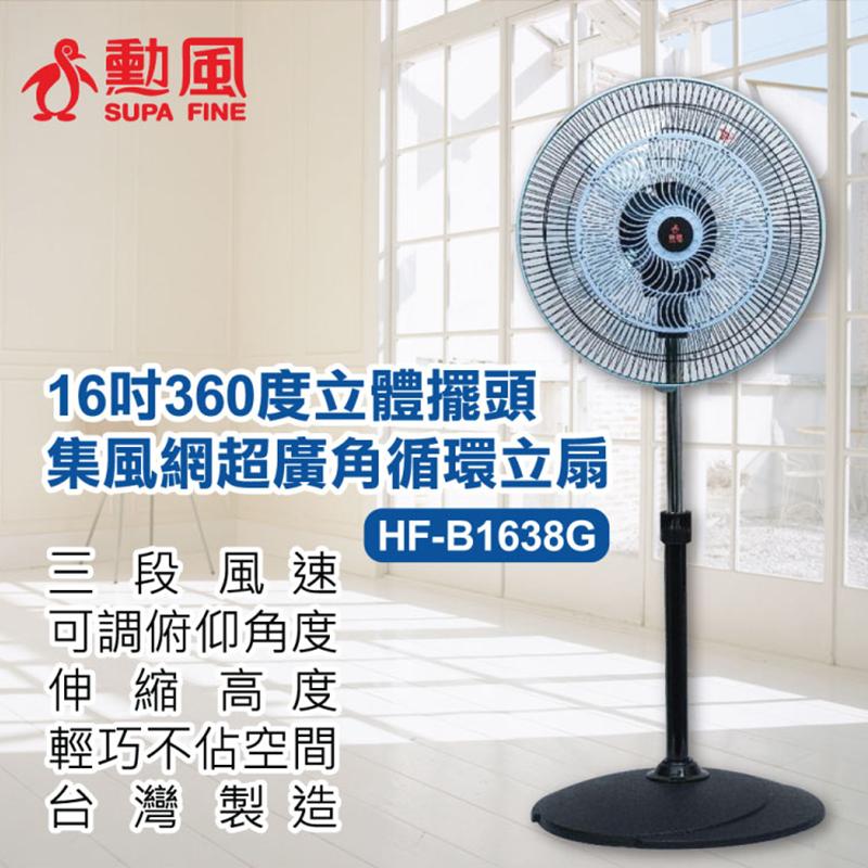 勳風16吋超廣角循環立扇HF-B1638G,限時5.6折,請把握機會搶購!