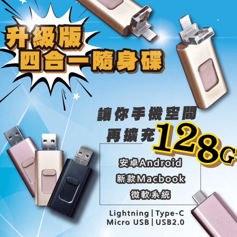 4合1高速OTG隨身碟128G,限時3.8折,請把握機會搶購!