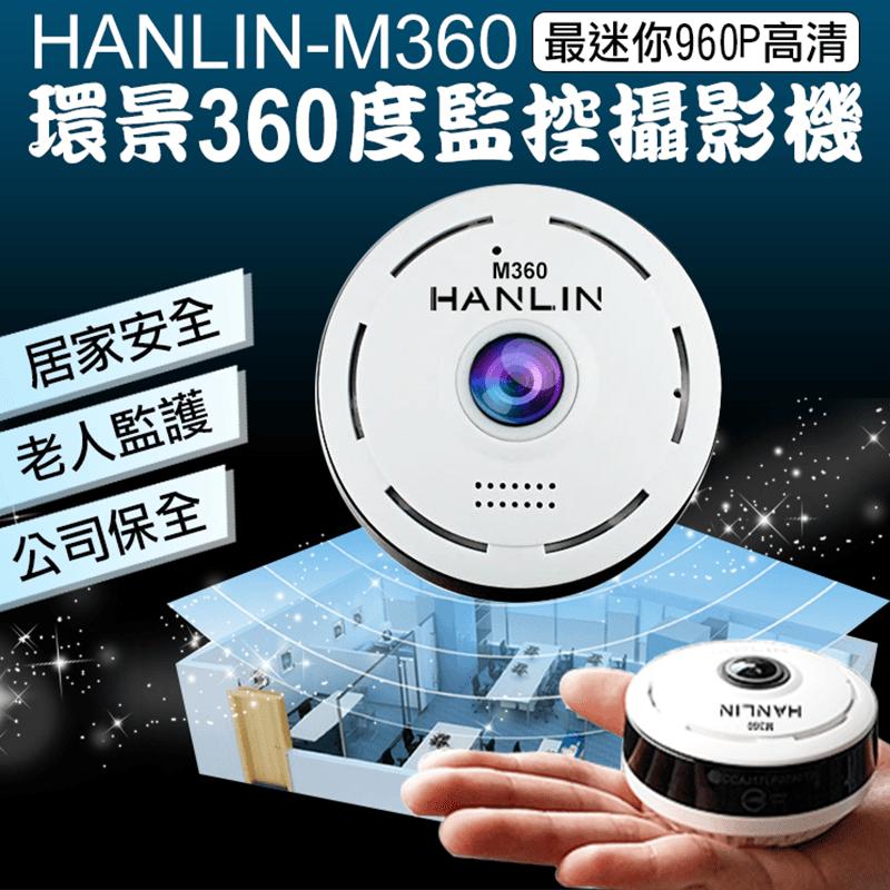 HANLIN M360迷你環景360°監控攝影機,今日結帳再打85折