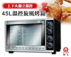 晶工牌45L溫控旋風烤箱,限時5.8折,今日結帳再享加碼折扣