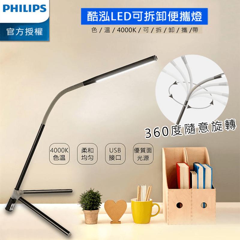 飛利浦1.5W可攜式LED檯燈66046,今日結帳再打85折!