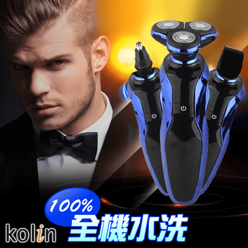 【Kolin歌林】三合一多功能刮鬍刀(KSH-HCW06),限時6.3折,請把握機會搶購!