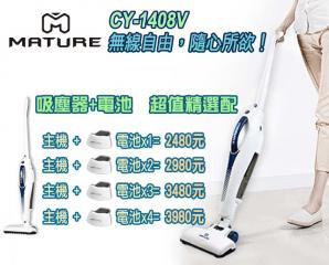 MATURE美萃替換式鋰電池無線吸塵器CY-1408V,限時4.1折,請把握機會搶購!