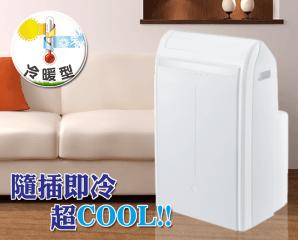 格力移動式冷暖型空調機,限時6.0折,今日結帳再享加碼折扣