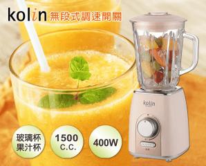 Kolin歌林大容量玻璃杯果汁機/KJE-LNP151,今日結帳再打85折