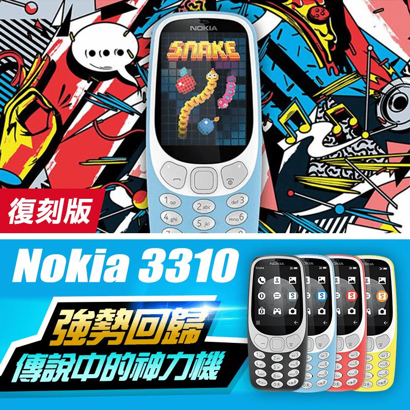 Nokia 3310經典3G手機,限時6.4折,請把握機會搶購!