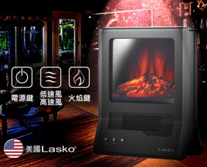 Lasko火焰星陶瓷電暖器,限時6.0折,今日結帳再享加碼折扣