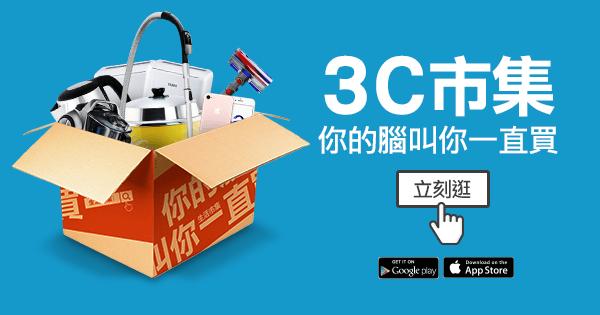 3C市集給你全台最優惠的價格,全年免運費,快速到貨,七天買貴包退。現在就逛!